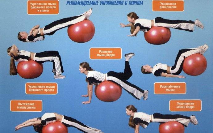 Упражнения с гимнастическим
